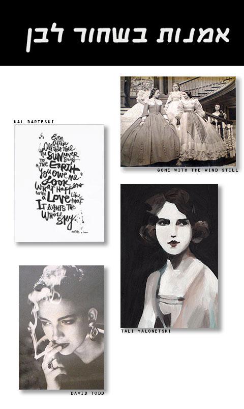 תמונות ואמנות בשחור לבן בתקציב נמוך