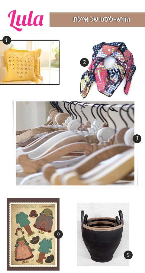 איילת לנדאו, אירועי קיץ, אירועי עיצוב, סייל עיצוב, המלצות של מעצבת פנים,