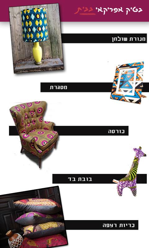 איפה לקנות רהיטים ועיצוב בהדפסים בטיק