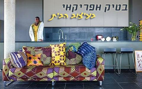 רהיטים עם הדפסים, רהיטים בהדפס אפריקאי, ריפוד בטיק