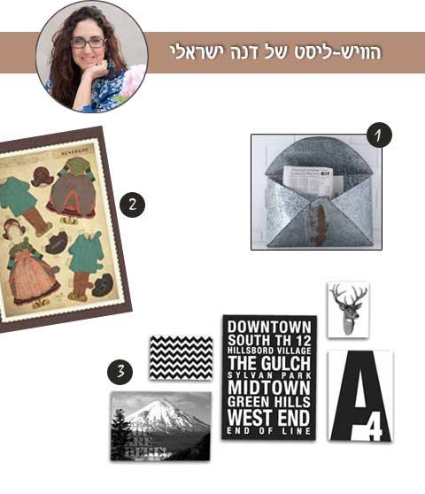 המלצות עיצוב דנה ישראלי