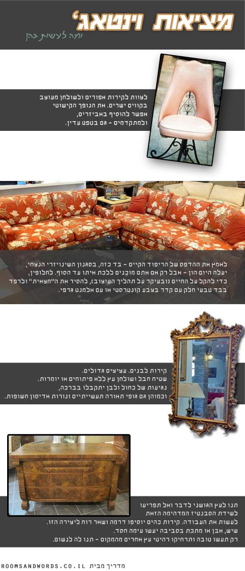 איך לשלב רהיטים יד שנייה וינטאג בלי שהדירה תיראה ישנה וחנוקה